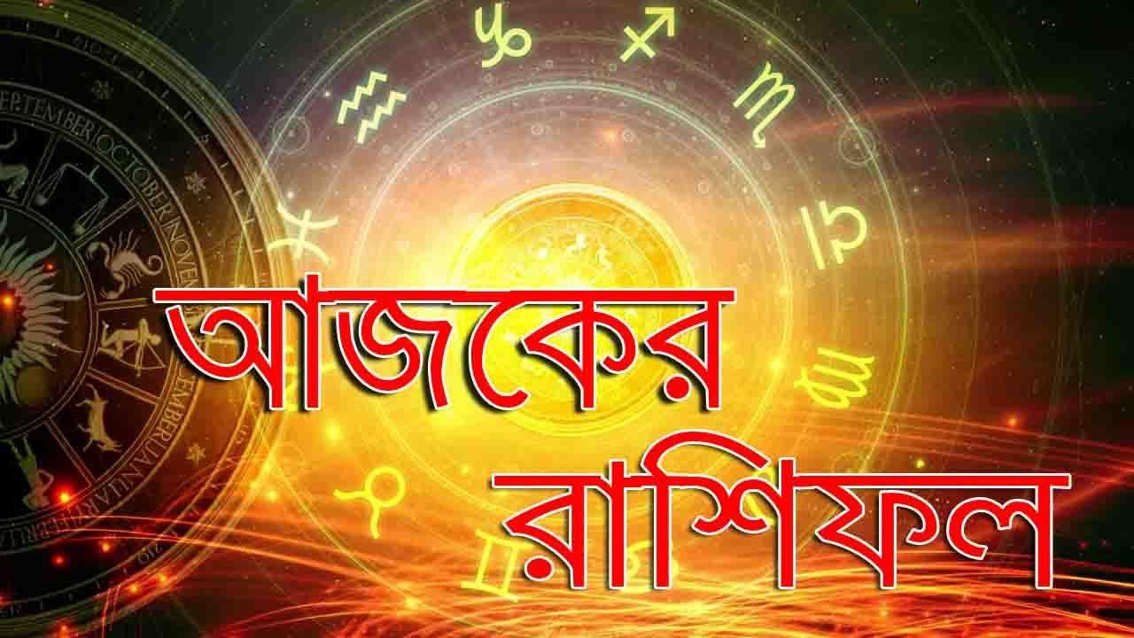 আজকের রাশিফল ১৪ অক্টোবর, সোমবার