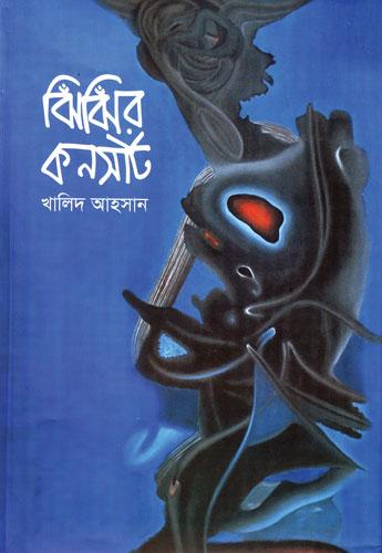 কবি খালিদ আহসানের ঝিঁঝিঁর কনসার্ট