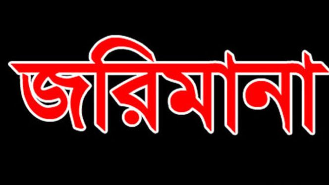কক্সবাজারে ৭০ টাকায় রসুন বিক্রি, প্রতিষ্ঠানকে জরিমানা