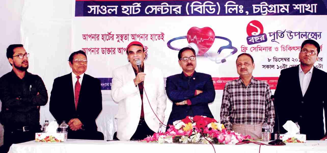 সাওল হার্ট সেন্টার (বিডি) চট্টগ্রাম শাখার ফ্রি সেমিনার