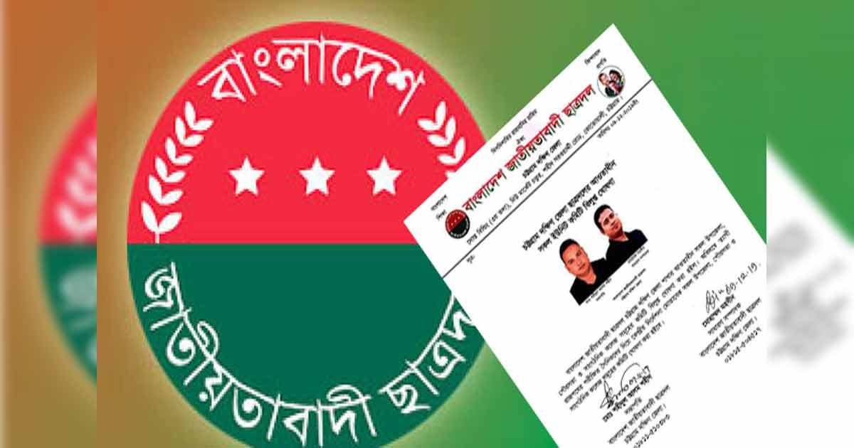 চট্টগ্রাম দক্ষিণ জেলা ছাত্রদলের সকল ইউনিট কমিটি বিলুপ্ত