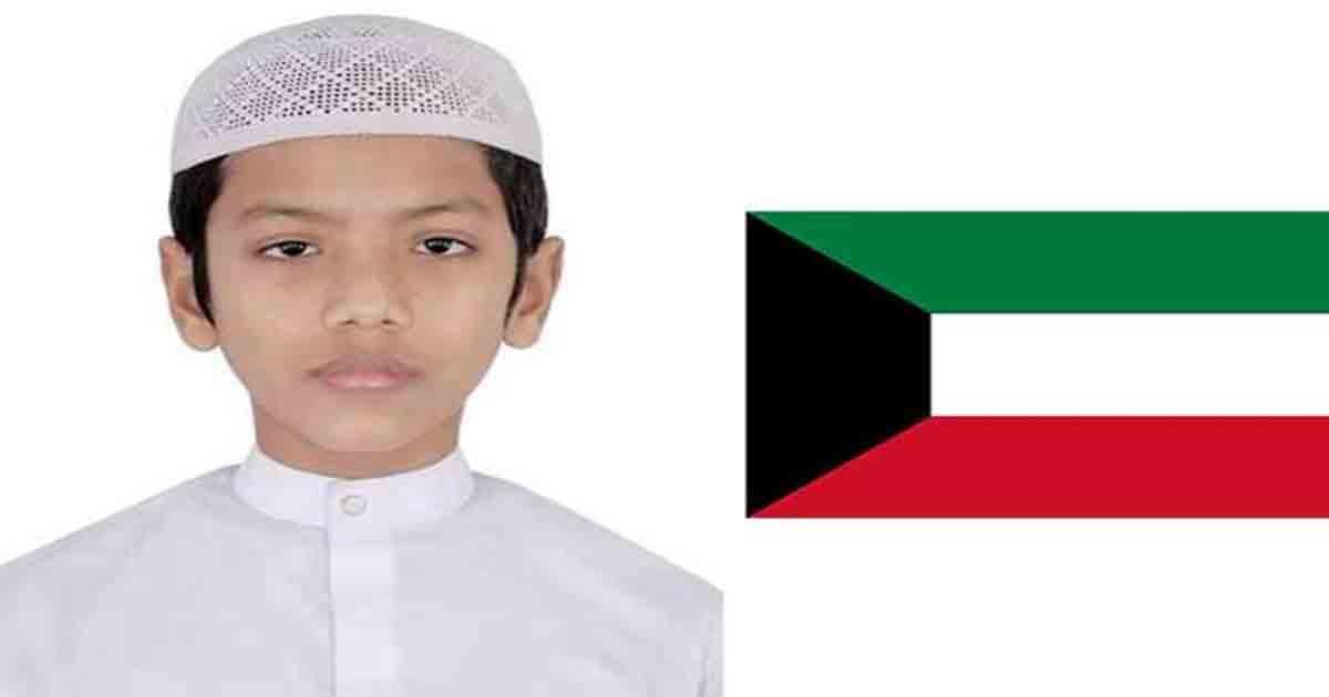 কুয়েত হিফজুল কোরআন প্রতিযোগিতায় বাংলাদেশের প্রতিনিধি হাফেজ তাকরিম