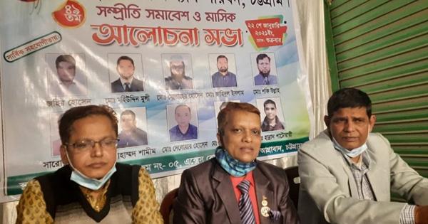 চাঁদপুর জেলা কল্যাণ পরিষদের সম্প্রীতি সমাবেশ