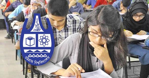 স্থগিত হচ্ছে চট্টগ্রাম বিশ্ববিদ্যালয়ে চলমান সব পরীক্ষা