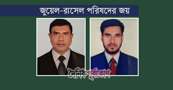 চট্টগ্রাম বিসিএসআইআর কর্মচারী কল্যাণ পরিষদ নির্বাচন