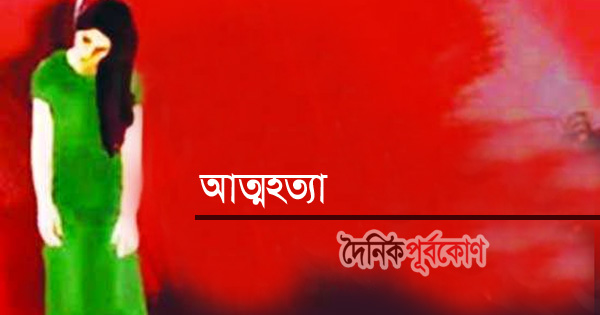 আন্দরকিল্লায় গলায় ওড়না পেঁচিয়ে গৃহবধূর 'আত্মহত্যা'