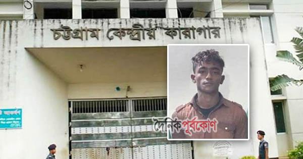 চট্টগ্রাম কারাগার: খুনের আসামি নিখোঁজে তোলপাড়