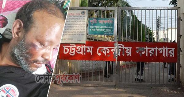 চট্টগ্রামে জেল সুপারসহ ৪ জনে বিরুদ্ধে মামলা: পিবিআইকে তদন্তের নির্দেশ
