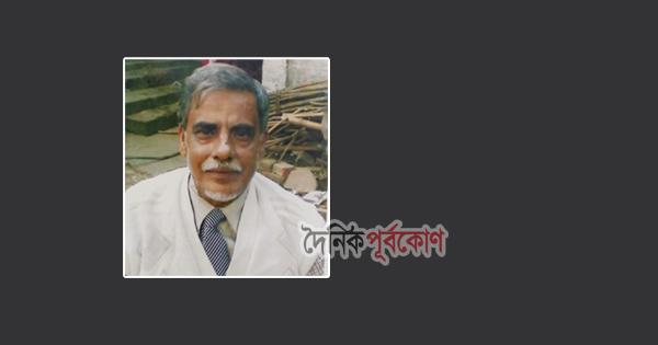 কর্ণফুলী কলেজের সাবেক অধ্যক্ষ মমিনুল ইসলাম আর নেই