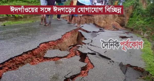 কক্সবাজারে 'আকস্মিক' ধসে পড়ল সড়ক
