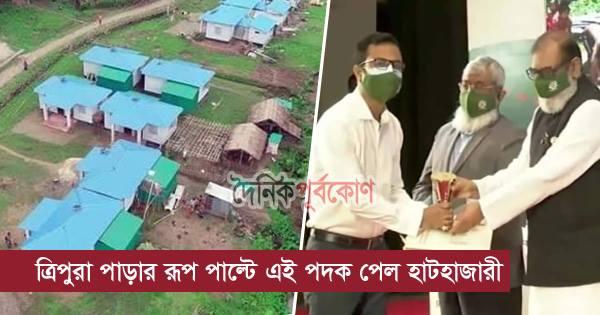 জনপ্রশাসন পদক পেল হাটহাজারী উপজেলা প্রশাসন