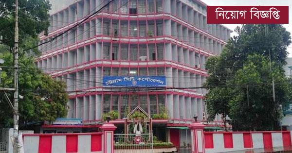 চট্টগ্রাম সিটি কর্পোরেশনে ১৩ পদে চাকরির সুযোগ
