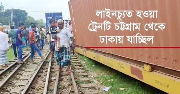 ট্রেন লাইনচ্যুত হয়ে চট্টগ্রাম-ঢাকা রেল যোগাযোগ বন্ধ